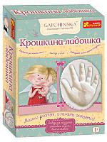 Набор для творчества Крошкина ладошка (Гапчинская), Ранок, 4010-04