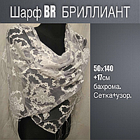 Шарф BR БРИЛЛИАНТ, 50х140+17см бахрома