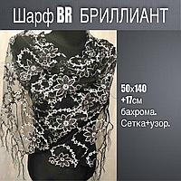 Шарф BR БРИЛЛИАНТ, 50х140+17см бахрома2