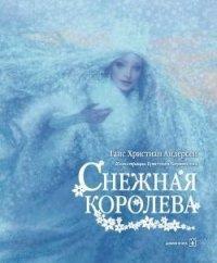 Андерсен Ханс Кристиан: Снежная королева (илл.Кристиана Бирмингема)
