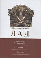 Лад. Сборник. Мирослав Дочинец