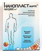 Лечебный обезболивающий противовоспалительный пластырь НАНОПЛАСТ форте  7*9   №3