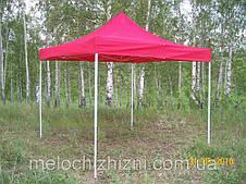 Раскладной шатер 3*3 м палатка чёрный каркас, фото 3