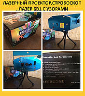 Лазерный проектор,стробоскоп , лазер 6в1 с узорами!Акция