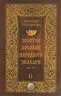 Золотое пособие народного знахаря - 6. Наталья Степанова