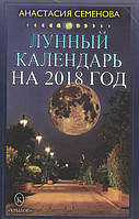 Лунный календарь на 2018 год. Анастасия Семенова