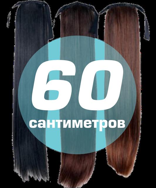 Славянские хвосты на ленте 60 см