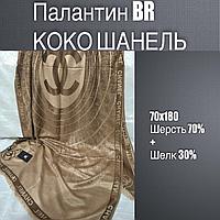 Палантин BR, брендовый, КОКО ШАНЕЛЬ, 70х180см, шерсть70+шелк30, цв. 8