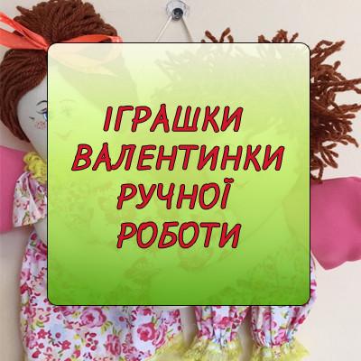 Іграшки Валентинки ручної роботи