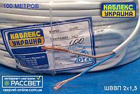 Провод ШВВП  2х1,5 медь Каблекс Одесса полное сечение