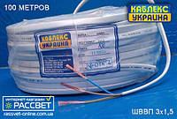 Провод ШВВП 3х1,5 медь Каблекс Одесса полное сечение