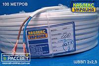 Кабель ШВВП 2х2,5 медь Каблекс Одесса полное сечение