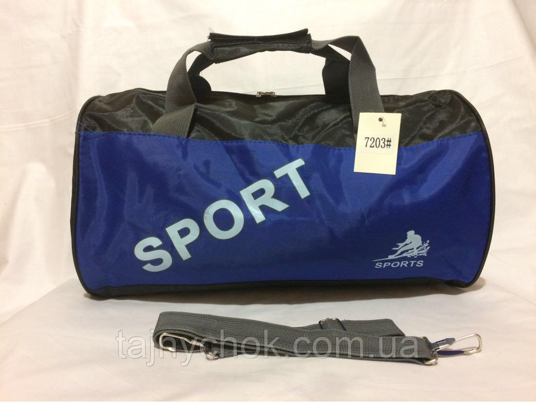 Спортивная синяя сумка