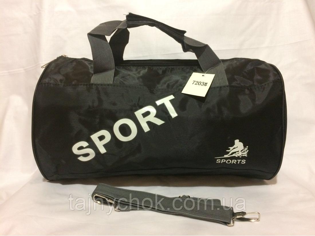 Спортивная чёрная сумка