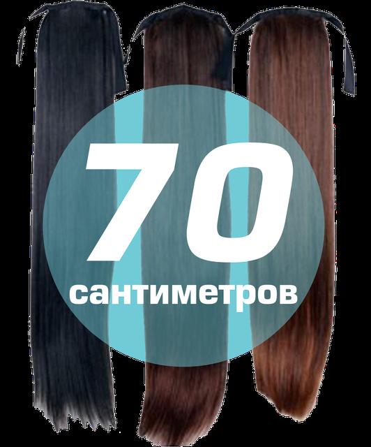 Славянские хвосты на ленте 70 см