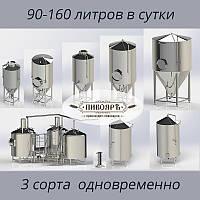 Пивоварня (комплект оборудования) для производства 2800-4800 л. пива в месяц