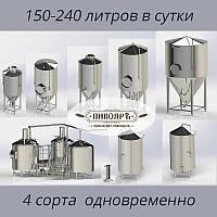 Пивоварня (комплект оборудования) для производства 4400-7200 л. пива в месяц