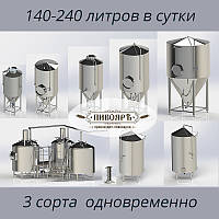 Пивоварня (комплект оборудования) для производства 4200-7200 л. пива в месяц