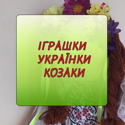 Ляльки Українки, Козаки, Мотанки ручної роботи