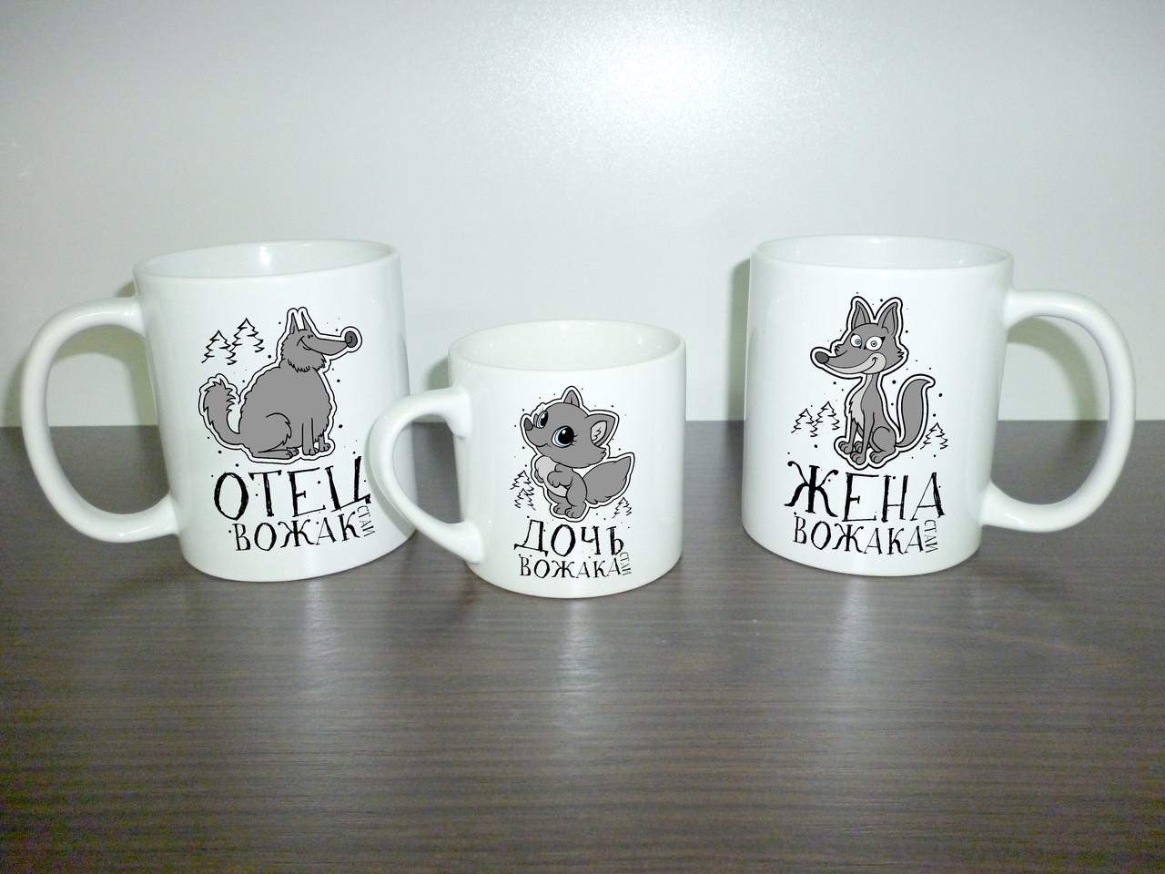 """Кружки для всей семьи """"Волки"""",папа, мама, дочь"""
