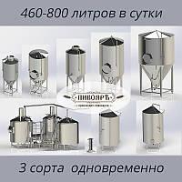 Пивоварня (комплект оборудования) для производства 14000-24000 л. пива в месяц