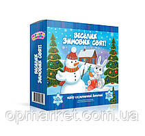 Детский подарочный набор  Веселых зимних праздников
