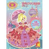 Розмальовка -іграшка: Princess Story: Книга2 (книжка-розмал.+3Dіграшка) (у)(22,5)ЕЛВИК
