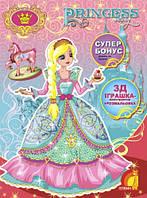 Розмальовка -іграшка: Princess Story: Книга3 (книжка-розмал.+3Dіграшка) (у)(22,5)ЕЛВИК
