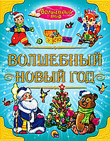 "Волшебный мир: ""Волшебный Новый год"",(русск.)"