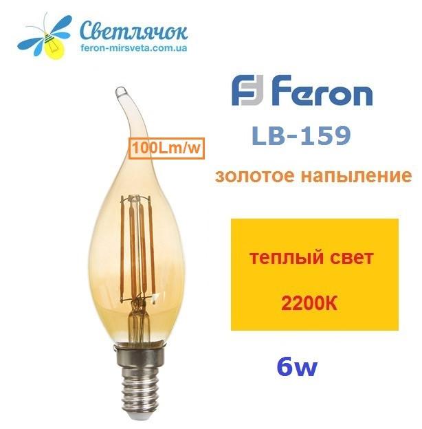 Светодиодная лампа свеча на ветру 6w Feron LB-159 золото