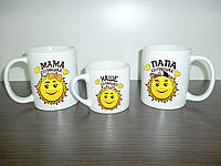 """Чашки для всей семьи """"Солнышко"""""""