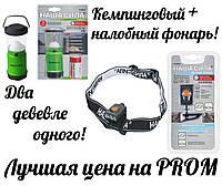 Кемпинговый + налобный фонарь НАША СИЛА (два по цене одного)