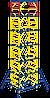 Кол-во секций + базовый блок 14+1
