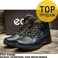 Мужские зимние ботинки ECCO BIOM, на меху, кожаные / ботинки мужские ЭККО БИОМ, высокие, удобные