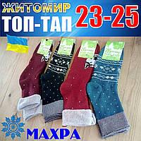 Женские носки с махрой тёплые зимние с отворотом Житомир ТОП-ТАП  Украина 37-40 размер ассорти  НЖЗ-01535