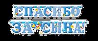"""Гирлянда бумажная """"Спасибо за сына"""""""