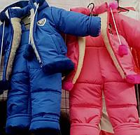 Детские зимние очень тёплые комбинезоны для девочек и мальчиков 1-2-3 года S497