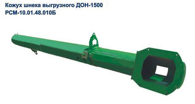 Кожух шнека выгрузного Дон-1500Б РСМ-10Б.01.55.020А, фото 2