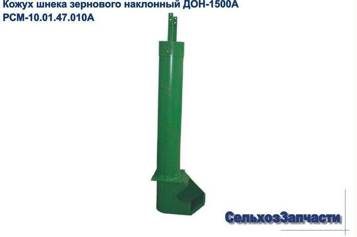 Кожух шнека зернового наклонный Дон-1500А РСМ-10.01.47.010А