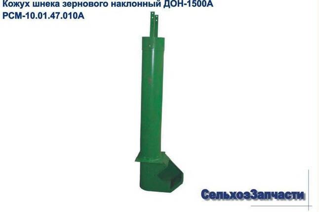 Кожух шнека зернового наклонный Дон-1500А РСМ-10.01.47.010А, фото 2