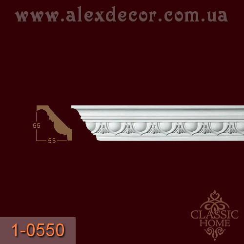 Карниз 1-0550 Classic Home (55x55)мм