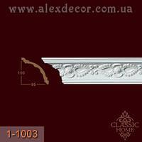 Карниз 1-1003 Classic Home 100x95x2400мм