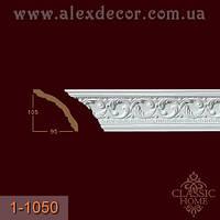 Карниз 1-1050 Classic Home 105x95x2400мм