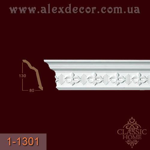 Карниз 1-1301 Classic Home (130x80)мм