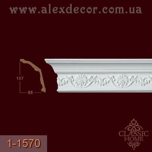 Карниз 1-1570 Classic Home (157x88)мм