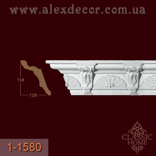 Карниз 1-1580 Classic Home (158x129)мм