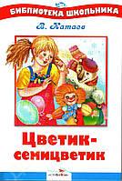 В.Катаев:Цветик - семицветик.(БШ)