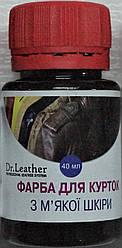 Фарба для м'якої шкіри, шкіряних курток, рукавичок, сумок