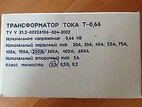 Трансформатор тока 150/5 Т-0,66 (класс 0,5)