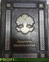 Мудрость тысячелетий VIP издание Древо